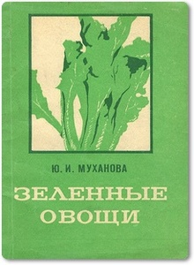 Зеленые овощные культуры - Муханова Ю. И.