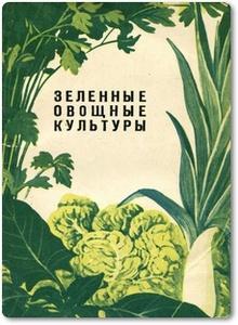 Зеленые овощные культуры