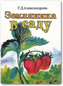 Земляника в саду - Александрова Г.