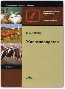 Животноводство - Легеза В. Н.