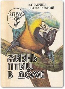 Жизнь птиц в доме - Гавриш В. Г. и др.