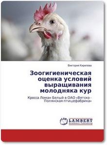 Зоогигиеническая оценка условий выращивания молодняка кур