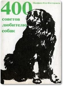400 советов любителю собак - Кох-Костерзитц М.