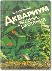 Аквариум и водные растения - Цирлинг М. Б.