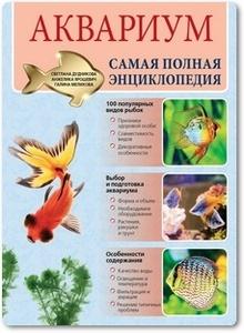Аквариум: Самая полная энциклопедия - Дудникова С. С.