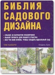 Библия садового дизайна - Ньюбери Т.