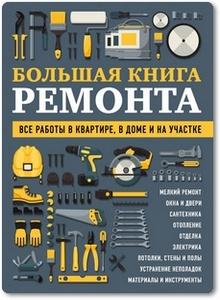 Большая книга ремонта: Все работы в квартире, в доме и на участке - Екимов И. и др.