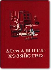 Домашнее хозяйство - Туркин В. И.