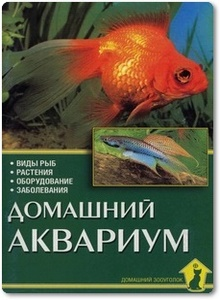 Домашний аквариум - Шредер Б.