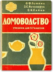 Домоводство - Бунина О. и др.
