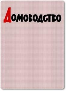 Домоводство - Демезер А. А.