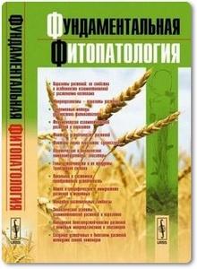 Фундаментальная фитопатология - Дьяков Ю. Т.