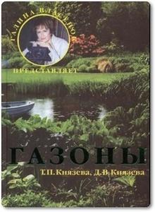 Газоны - Князева Т. П.