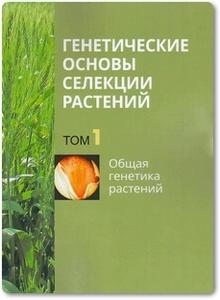 Генетические основы селекции растений: Том 1. Общая генетика растений - Кильчевский А. В. и др.