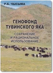 Генофонд тувинского яка: Сохранение и рациональное использование - Чысыма Р. Б.