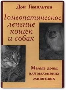 Гомеопатическое лечение кошек и собак - Гамильтон Д.
