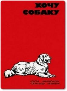 Хочу собаку - Шестаков В. Г.