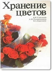 Хранение цветов - Стрельцов Б.