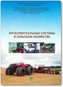 Интеллектуальные системы в сельском хозяйстве - Федоренко В. Ф. и др.