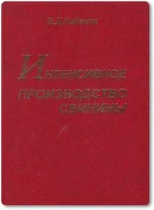 Интенсивное производство свинины - Кабанов В. Д.