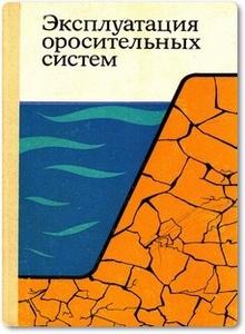 Эксплуатация оросительных систем - Ольгаренко В. И. и др.