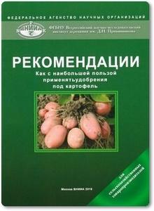 Как с наибольшей пользой применять удобрения под картофель - Чекмарев П. А.