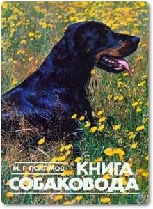 Книга собаковода - Псалмов М. Г.