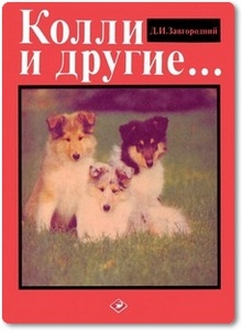 Колли и другие - Завгородний Д. И.