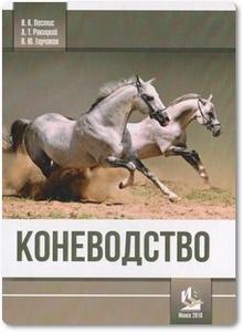 Коневодство - Пестис В. К. и др.