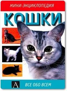 Кошки: Мини энциклопедия - Гилл Д.