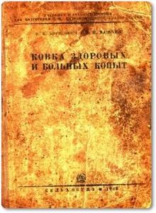 Ковка здоровых и больных копыт - Борисович Ф. К.