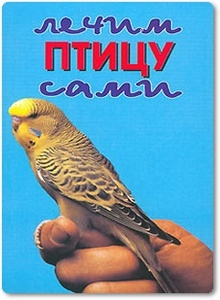 Лечим птицу сами - Стишковская Л. Л.