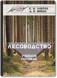 Лесоводство - Лабоха К. В. и др.