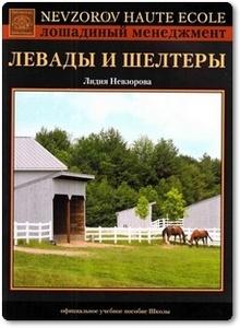 Левады и шелтеры - Невзорова Л.