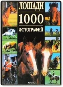 Лошади: 1000 фотографий - Леклер Б.