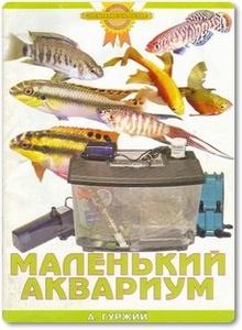 Маленький аквариум - Гуржий А.