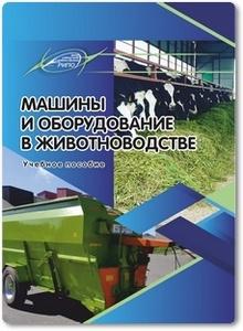 Машины и оборудование в животноводстве - Кольга Д. Ф.