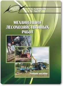 Механизация лесохозяйственных работ - Асмоловский М. К. и др.