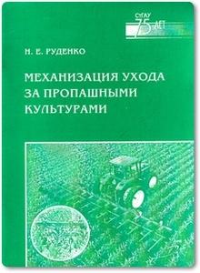 Механизация ухода за пропашными культурами - Руденко Н. Е.