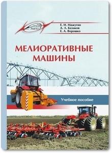 Мелиоративные машины - Мажугин Е. И. и др.