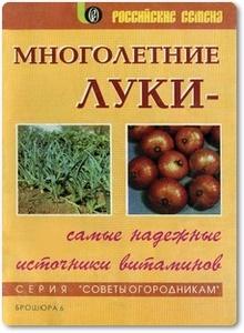 Многолетние луки - Ершов И. И.