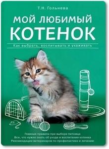 Мой любимый котенок - Гольнева Т. Н.
