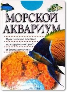 Морской аквариум - Дейкин Н.