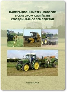 Навигационные технологии в сельском хозяйстве. Координатное земледелие - Балабанов В.