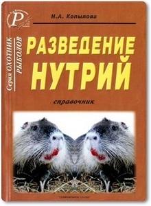 Нутриеводство - Копылова Н. А.