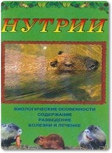 Нутрии - Нестерова Д.
