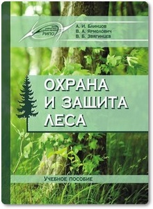 Охрана и защита леса - Блинцов А. И. и др.