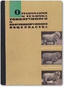 Организация и техника тонкорунного и полутонкорунного овцеводства