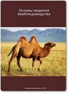 Основы ведения верблюдоводства - Жанапина А. К.