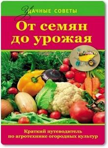 От семян до урожая - Севостьянова Н. Н.
